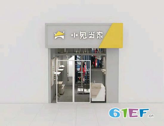 好消息 小鬼当家深圳大芬店即将盛大开业!
