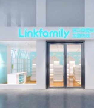 Linkfamily进口母婴 温岭店即将开业