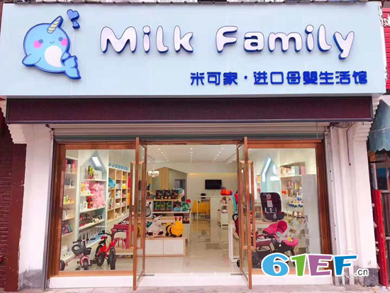双喜临门 milk family安徽黄山屯溪店开业大吉!