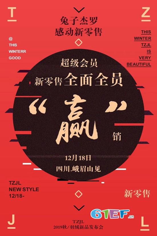 恭喜兔子杰罗再添新成员 12月18日四川峨眉盛大开业!