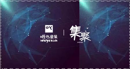 """WOYE喔也童装 2019秋冬羽绒订货会  """"集聚""""抢先知道"""