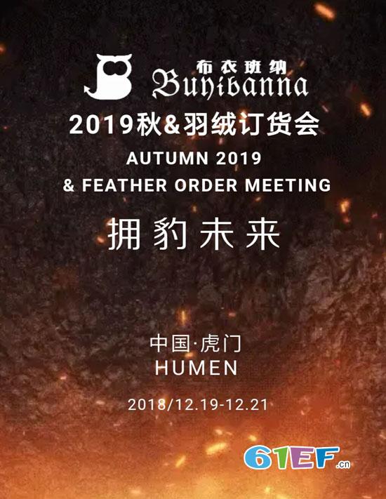布衣班纳2019秋&羽绒订货会倒计时12天!