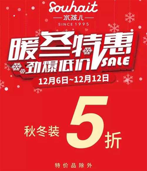 Souhait水孩儿 天津新世界百货店 邀您来享暖冬特惠!
