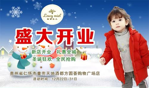 """贵州仁圆荟购物广场""""路西米儿""""店 12月22日盛大开业"""