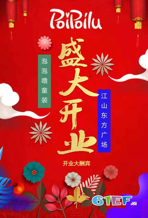 热烈祝贺泡泡噜童装品牌衢州江山店开业大吉!