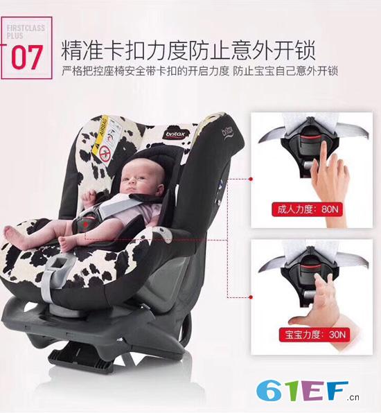 宝宝王国安全座椅 多一分准备 多一分安全