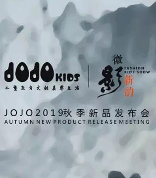 久久童装2019《徽影新韵》秋季新品发布会邀请函!