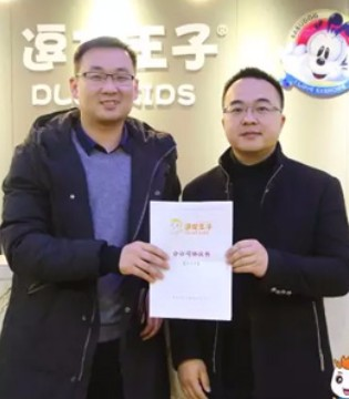 逗龙王子又成功签约了重庆、四川、贵州分公司