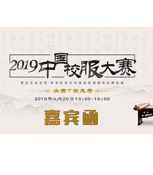 重磅 2019ISUE中国校服品牌人气排行榜强势上线!