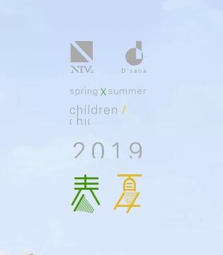 南童魔&蒂萨纳2019春夏新品发布会青岛站即将开启