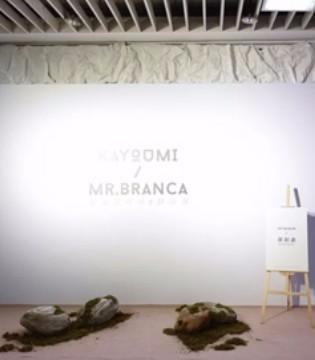 KAYOUMI x Mr.Branca 19春夏新品发布会