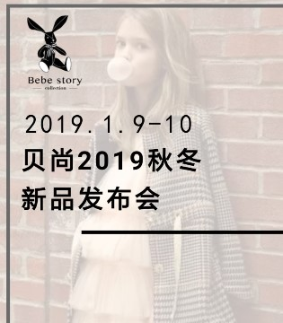 贝尚童装2019秋冬新品发布会即将召开