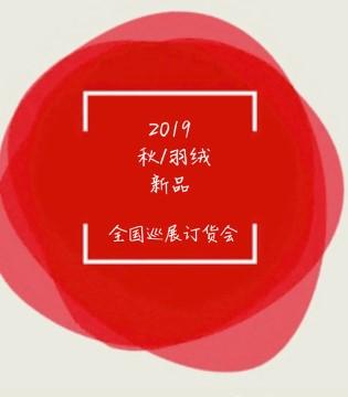 籽芽之家2019秋/羽绒主题订货会即将开启全国巡展