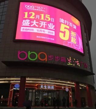 热烈祝贺长沙丽发步步高巴柯拉专柜盛大开业