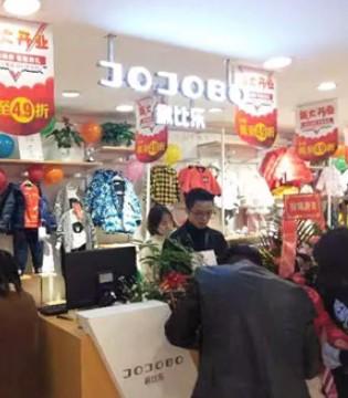 热烈祝贺JOJOBO啾比乐童装常平镇天虹商场隆重开业