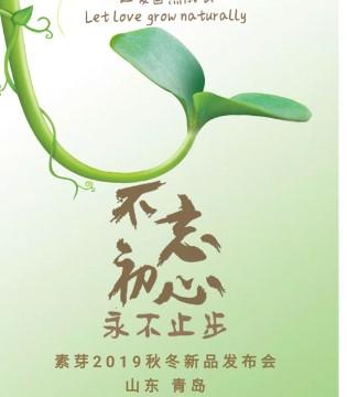 素芽童装2019秋冬新品发布会青岛站即将开启!
