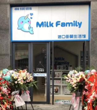 恭贺Milk family嘉兴秀洲店新店开业大吉!