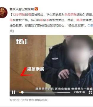 12岁小孩因不服管教 持刀杀害母亲!