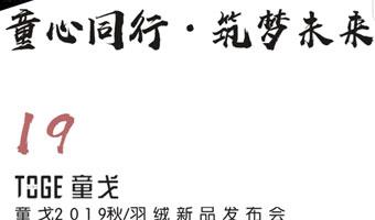 童戈2019秋羽绒新品发布会即将召开