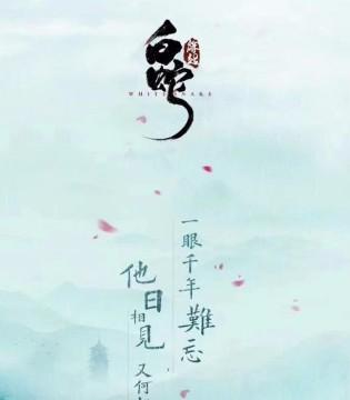 魔幻动画《白蛇:缘起》发海报撤档 暂定2019年上映