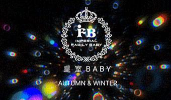 皇室baby2019秋+羽绒订货会即将启航