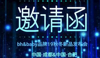 bh&baby品牌19秋冬新品发布会启航