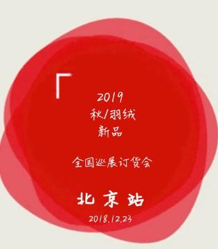 籽芽之家2019秋+羽绒全国巡展订货会北京站