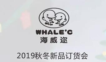海威迩Whale'c 19秋冬新品订货会 邀请函