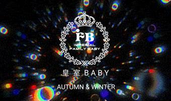 皇室baby2019秋+羽绒服湖南站启航