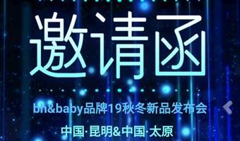 Bh&baby品牌19秋冬新品发布会开启昆明站