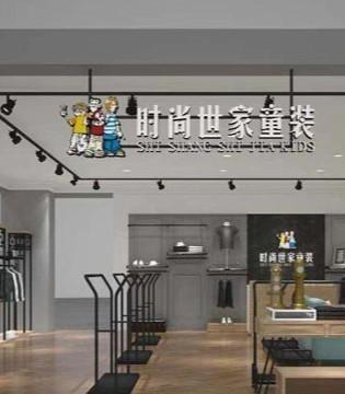 时尚世家三店隆重齐开 祝开业大吉!