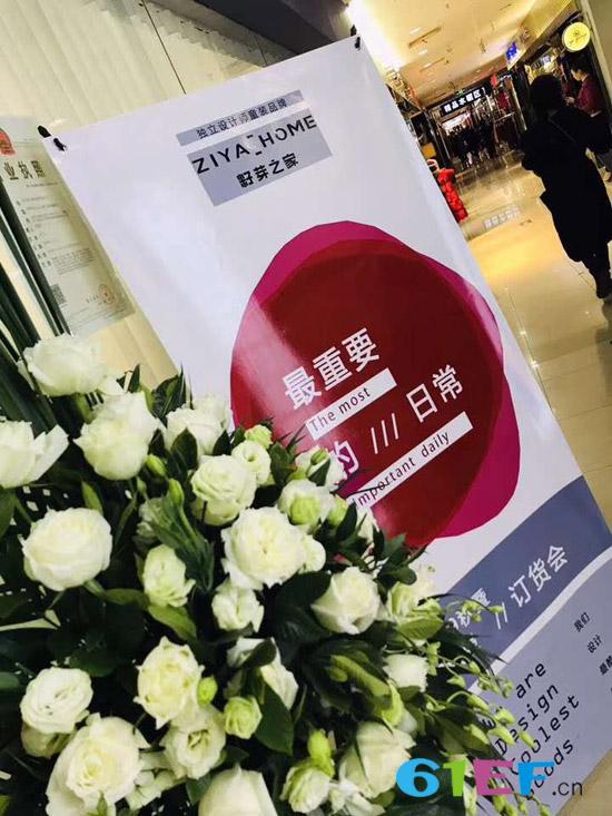 热烈庆祝籽芽之家2019秋羽绒新品发布会安徽站圆满成功