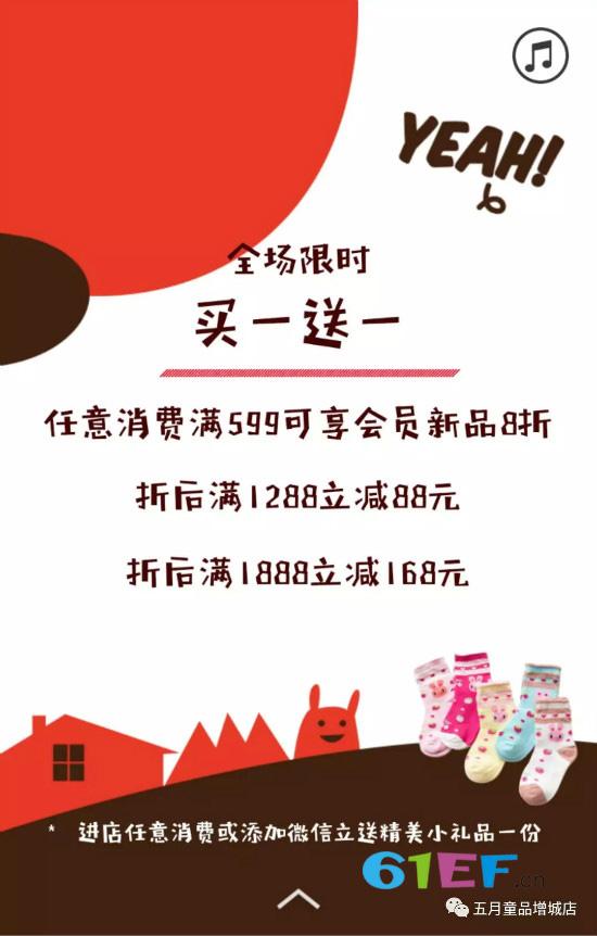 祝贺五月童品童装增城锦绣广场店盛大开业!