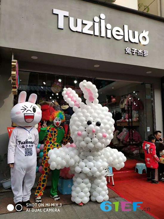 恭喜兔子杰罗童装品牌乐山店盛大开业
