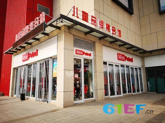 恭贺咪呢皮特儿童品牌集合馆青岛店盛大开业!
