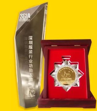 安奈儿董事长曹璋荣膺深圳服装行业功勋人物奖