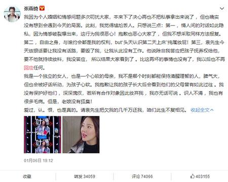 袁巴元朋友圈爆料张雨绮与男子开房 张雨绮回应证实了