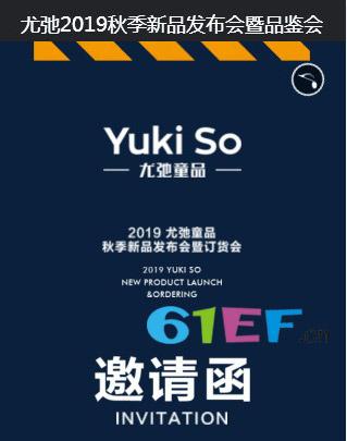Yuki So尤弛2019秋季新品发布会即将启航