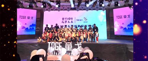 TOGE童戈 | 2019秋&羽绒新品发布会#WONDERFUL MOMENT
