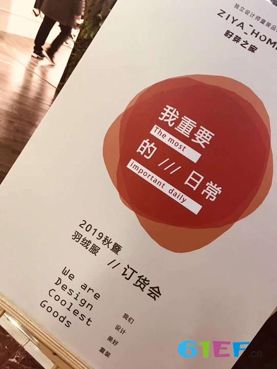 热烈庆祝籽芽之家2019秋.羽绒新品发布会圆满成功