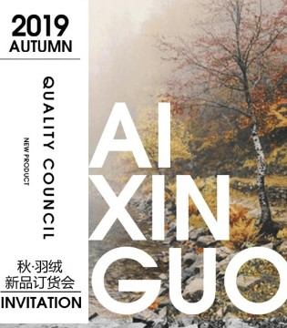 AIXINGUO爱心果2019秋季羽绒新品订货会