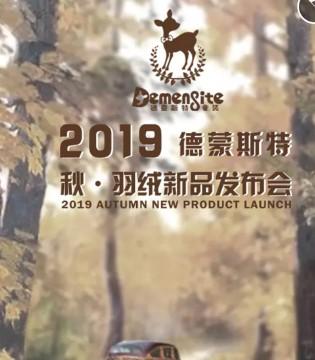 德蒙斯特2019秋羽绒新品发布会即将召开