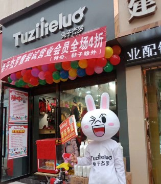 兔子杰罗四川汶川店盛大开业啦 撒花庆祝!