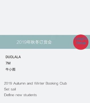 Duolala多啦啦&7M&牛小图童装2019秋冬订货会