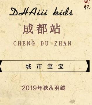 DHAiii东宫皇子2019秋羽绒订货会圆满成功