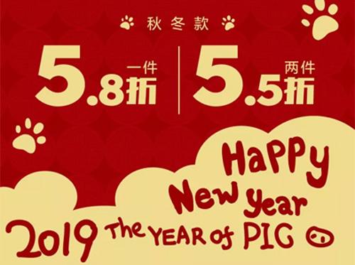 暇步士童装 | 北京米兰广场专柜 新年聚惠趴