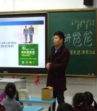 苏州一小学有194位博士家长 一年上了60多节博士课