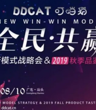 """祝贺叮当猫2019""""全民.共赢""""秋季品鉴会圆满成功!"""