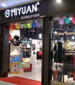 热烈祝贺欧米源重庆渝北店开业大吉!