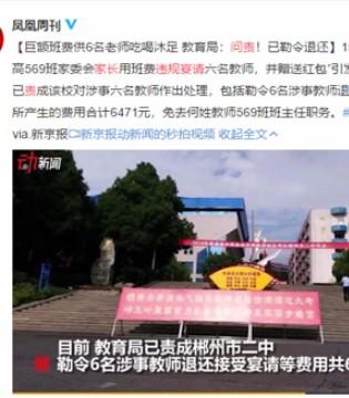 湖南一中学6名教师 违规接受学生家长宴请被问责